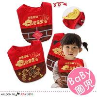 新年賀歲紅包拿來元寶圍兜 口水巾 圍兜-mombaby-媽咪親子推薦