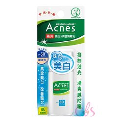 曼秀雷敦 Acnes 藥用美白UV潤色隔離乳(SPF50+)30g ☆艾莉莎ELS☆