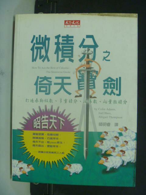 【書寶二手書T4/科學_GTA】微積分之倚天寶劍_師明睿, 亞當斯