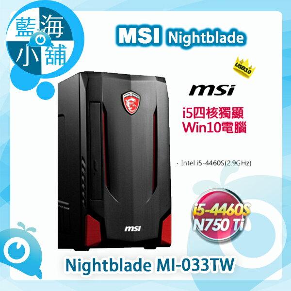 MSI 微星 Nightblade MI-033TW i5四核獨顯Win10電腦 極致效能電競機