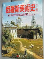 【書寶二手書T4/藝術_LDL】俄羅斯美術史(下冊)_奚靜之