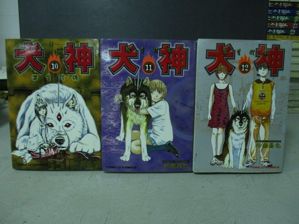【書寶二手書T9/漫畫書_LCD】犬神_10~12集_共3本合售_外?昌也