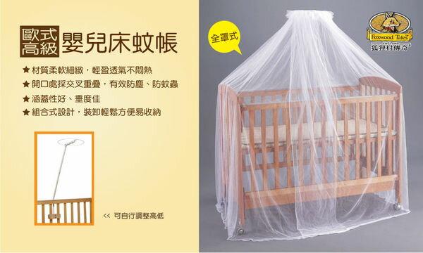 狐狸村歐式高級嬰兒床蚊帳『121婦嬰用品館』