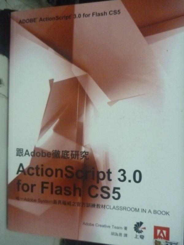 【書寶二手書T3/網路_YKF】跟Adobe徹底研究ActionScript 3.0 for Flash CS5_附光碟