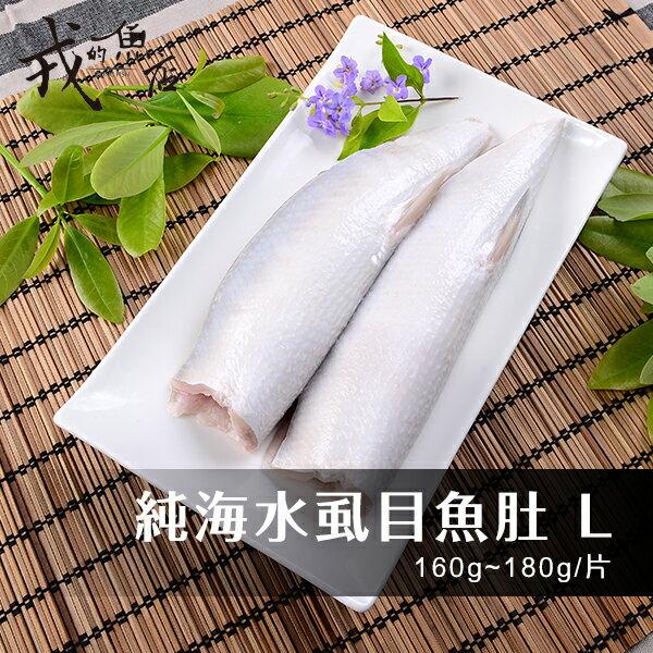 ~純海水無刺虱目魚肚L~160g~180g  片~~純海水養殖,肉質豐厚,油脂豐富、肉質鮮