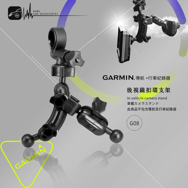 G08【GARMIN大頭 導航+行車 二合一】後視鏡扣環支架 4695R 4592R 42 3560R|BuBu車用品