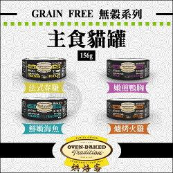 Oven-Baked烘焙客〔無穀主食貓罐,4種口味,156g〕(單罐)