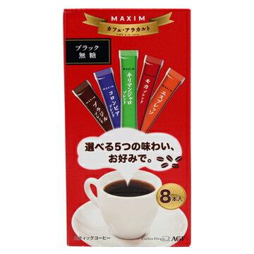 【AGF MaximStick】五種綜合咖啡 8本入 哥倫比亞/巴西/摩卡/乞力馬扎羅/義式濃縮 即溶隨身包
