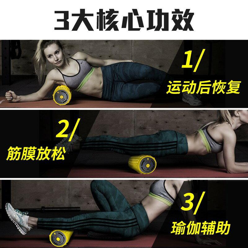 電動泡沫軸肌肉放松器按摩神滾軸筋膜放松棒瘦狼牙棒腿震動泡沫軸