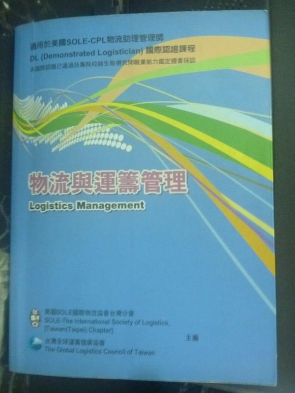 【書寶二手書T3/大學商學_XFM】物流與運籌管理4/e_國際物流協會編