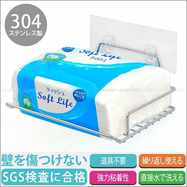 無痕貼|日本MAKINOU304不鏽鋼平板衛生紙架|台灣製 收納置物壁掛 紙巾面紙 牧野丁丁