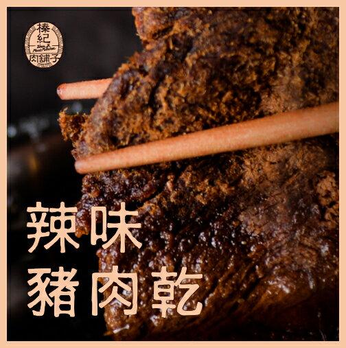 微辣豬肉乾★12小時經典厚滷【榛紀肉舖子】香氣逼人 經典呈現! 0