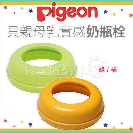 ✿蟲寶寶✿【日本Pigeon】P.P.材質可消毒 定期更換預防細菌滋生 - 母乳實感奶瓶栓(寬口)