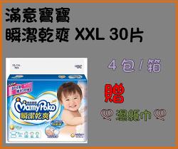 დ 贈 濕紙巾 დ 【箱購】滿意寶寶 瞬潔乾爽 黏貼型紙尿布 XXL 30片 x 4包