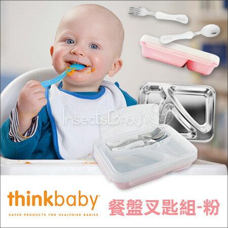 ?蟲寶寶?【美國thinkbaby】 無毒安全材質 環保不鏽鋼兒童餐具組 附湯叉-粉色