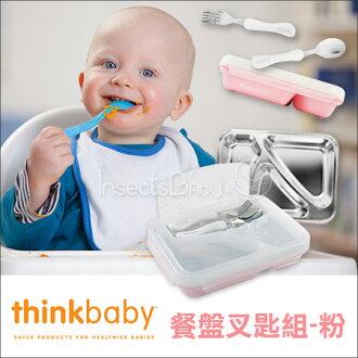 +蟲寶寶+ 【美國thinkbaby】 無毒安全材質 環保不鏽鋼兒童餐具組 附湯叉-粉色《現+預》