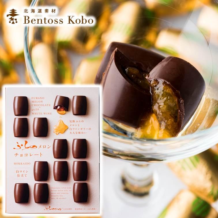 【免運】【買一送一】北海道限定 Bentoss Kobo 富良野酒心巧克力禮盒-哈密瓜白葡萄酒 / 紅酒 20顆入(140g)????????????北海道?土?