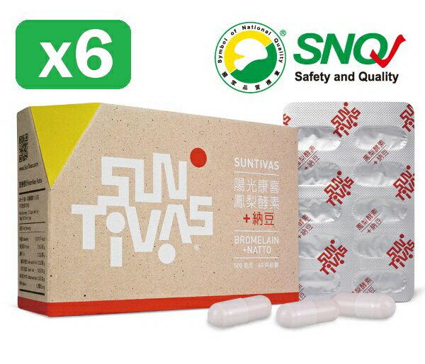 【SunTivas 陽光康喜】鳳梨酵素+納豆(60顆/盒)x6盒