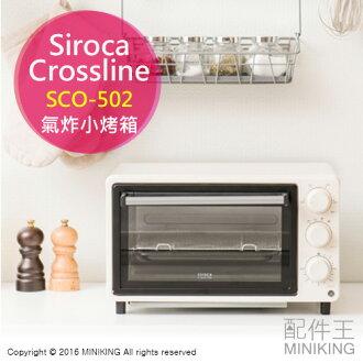 【配件王】日本代購 AucSale Siroca Crossline 氣炸小烤箱 SCO-502 4種加熱模式 3段高度 烤比薩