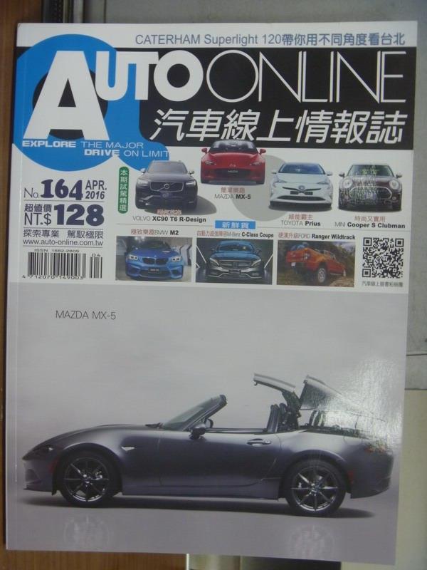 【書寶二手書T2/雜誌期刊_PLK】Auto Online汽車線上情報誌_2016/4_日內瓦車展勁車直擊等