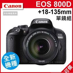 佳能 Canon EOS 800D +18-135mm f/3.5-5.6單鏡組 總代理台灣佳能公司貨 雙像素自動對焦 大感光 APS-C 翻轉螢幕 FULL HD錄影 可傑