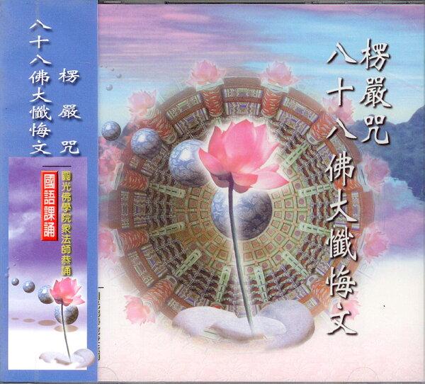 88011楞嚴咒、八十八佛大懺悔文國語課誦CD