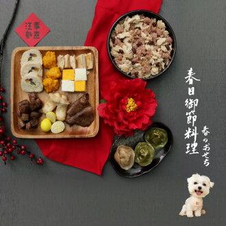 2016 春日御節料理_日式年菜禮盒 【完售】一套含肆重料理共 11 品,嚴選有機食材最安心,真正符合寵物營養標準,最均衡! 評價最高的寵物狗鮮食,揪朋友一起合購更划算!
