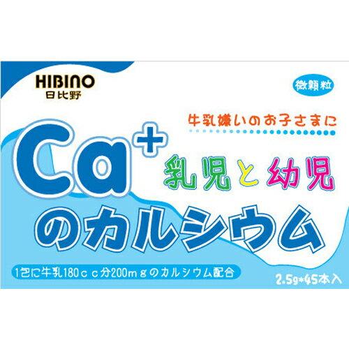 日比野 HIBINO 寶寶優力鈣(微顆粒/隨手包)2.5g*45入【悅兒園婦幼生活館】