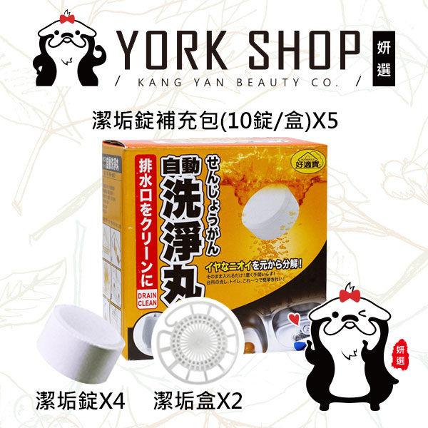 【姍伶】『大掃除超值組』好適寶 馬桶清潔漂白錠(潔垢盒X2潔垢錠X4) + 補充包(10錠/盒)X5