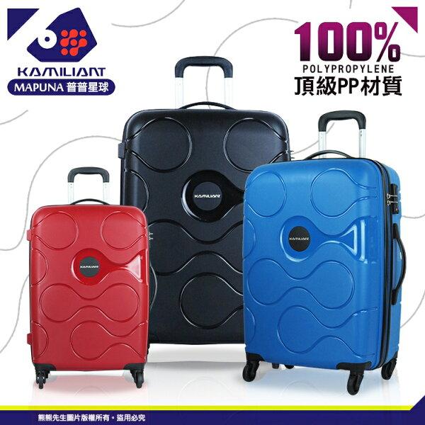 《熊熊先生》新秀麗Kamiliant特賣會卡米龍行李箱普普星球輕量大容量旅行箱MAPUNA出國箱24吋詢問另有優惠價
