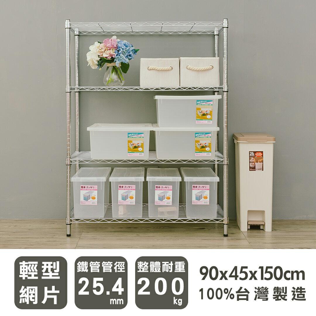 【 dayneeds 】90x45x150 輕型四層電鍍波浪架/收納架/置物架/展示架/鐵架