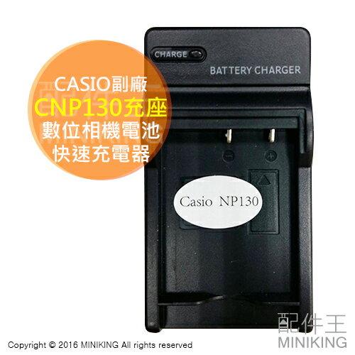 【配件王】現貨 CASIO 副廠 CNP130 數位相機 國際電壓快速充電器 充座 ZR1500 ZR3500 ZR3600