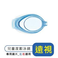 日本【VIEW】兒童度數泳鏡 / 專用鏡片(左右眼通用)  -【遠視】