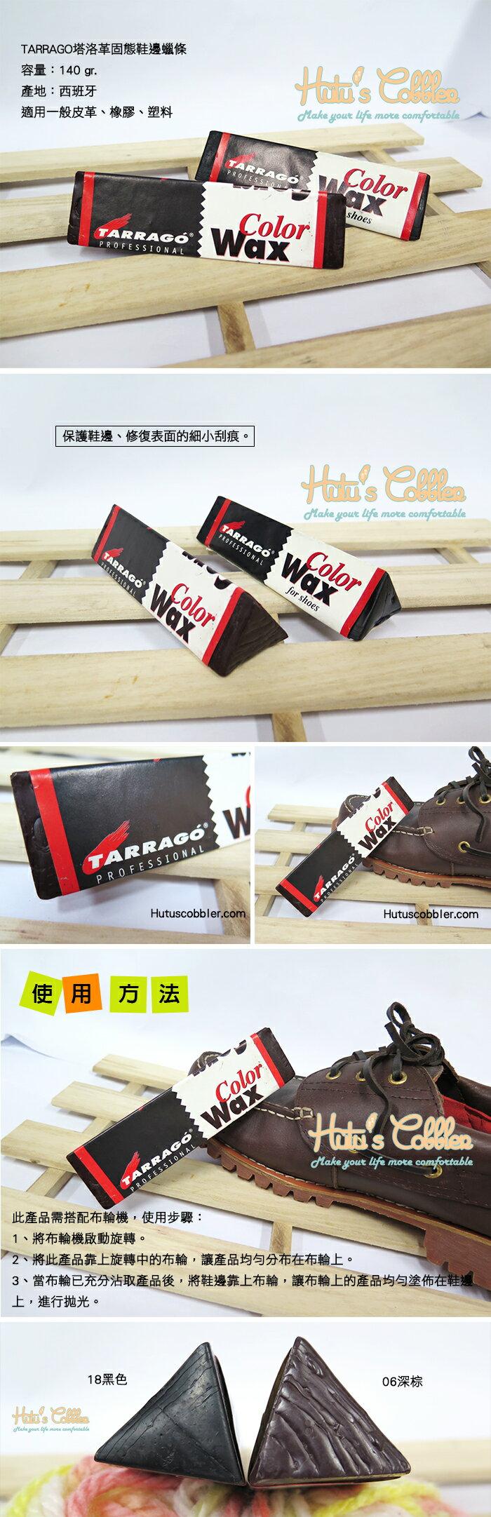 ○糊塗鞋匠○ 優質鞋材 L123 西班牙Tarrago固態鞋邊蠟條 保護鞋邊 修復表面的細小刮痕