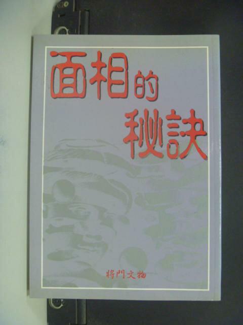 【書寶二手書T3/命理_NRW】面相的秘訣_將門文物