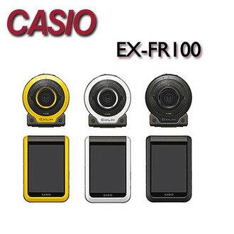 【現金優惠價★送清潔好禮組】CASIO EX-FR100 超廣角分離式自拍神器 【平行輸入】