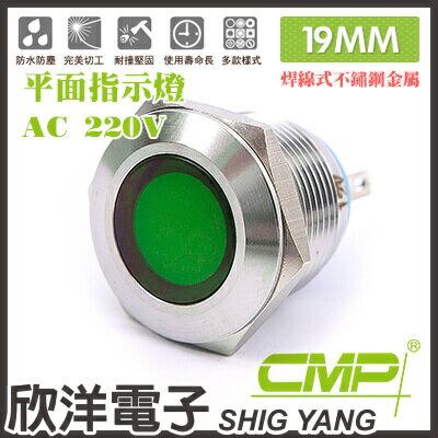~ 欣洋電子 ~ 19mm不鏽鋼金屬平面指示燈 焊線式  AC220V   S19041~