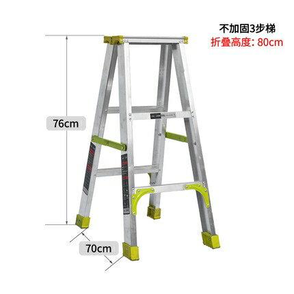 折疊梯 梯子家用多功能室內外多功能折疊工程人字梯加厚裝修梯鋁合金T