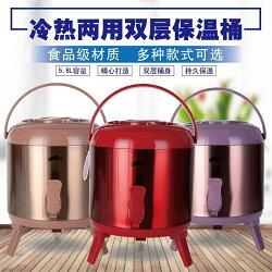 奶茶桶 奶茶店商用不銹鋼保溫桶冷熱雙層小號保溫茶水桶咖啡果汁豆漿5.8LJD【韓國時尚週】