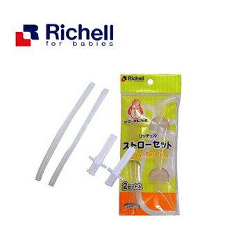 日本Richell-PPSU吸管型哺乳瓶用配件吸管(2支入)