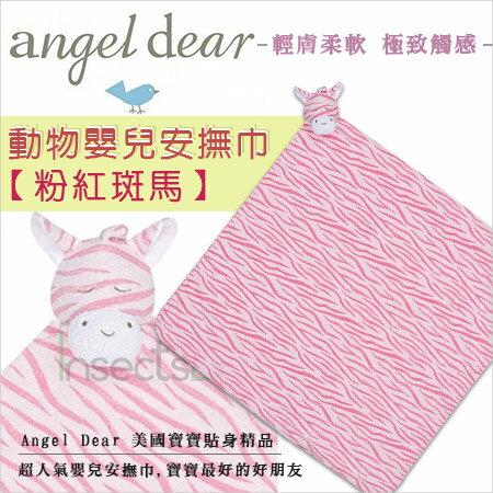 ?蟲寶寶?【美國Angel Dear 】超萌療育動物造型安撫巾 -粉紅斑馬 /輕膚柔軟 極致觸感《現+預》