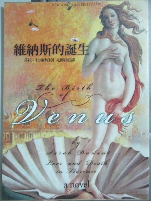 【書寶二手書T5/翻譯小說_HTA】維納斯的誕生_尤傳莉, 莎拉‧杜南特