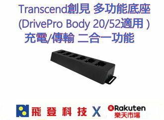 【DriveProBody2052適用】Transcend創見多功能底座(DriveProBody20BODY52適用)