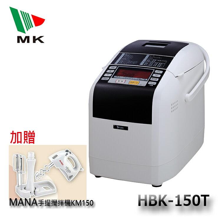 【台灣總代理公司貨】日本精工MK SEIKO 數位全功能製麵包機HBK-150T 『加贈MANA手提攪拌機KM150』