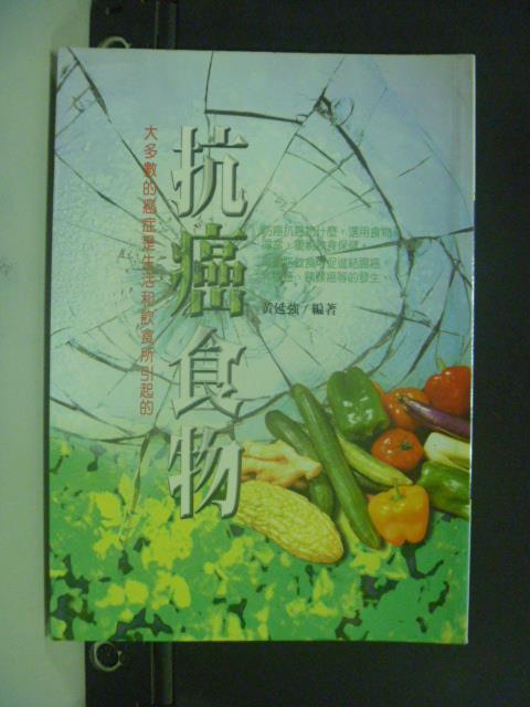 【書寶二手書T2/養生_ONP】抗癌食物_黃衍強