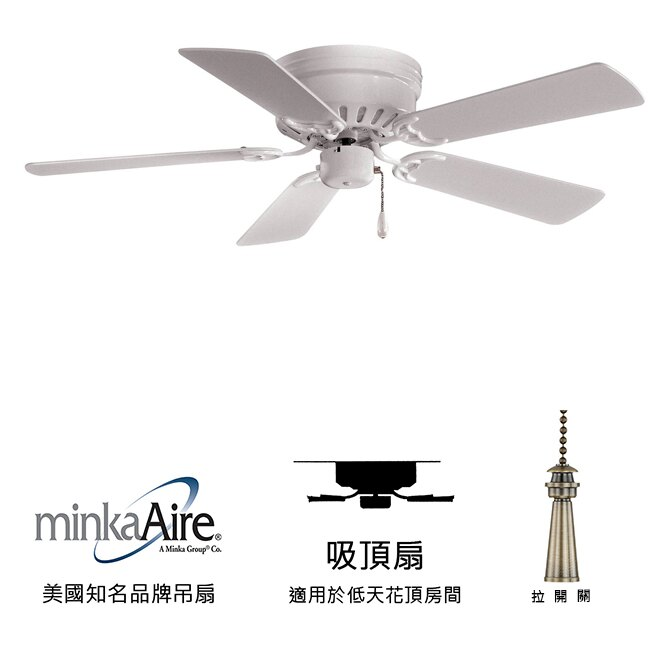 <br/><br/>  [top fan] MinkaAire Mesa 42英吋吸頂扇(F566-WH)白色<br/><br/>