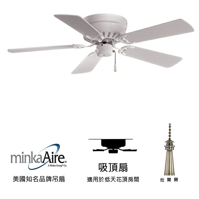 [top fan] MinkaAire Mesa 42英吋吸頂扇(F566-WH)白色