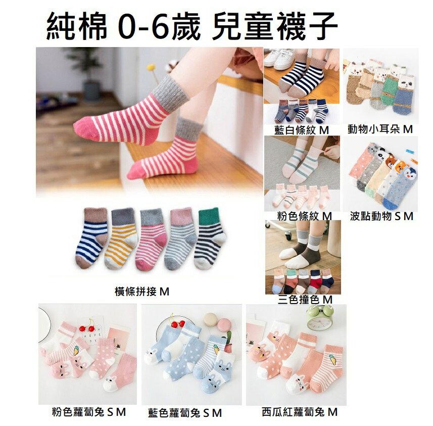 大賀屋 正版 五雙裝 兒童 襪子 0-6歲 中筒襪 襪 長襪 百搭襪子 踝上襪 棉襪 動物 條紋 C00010328
