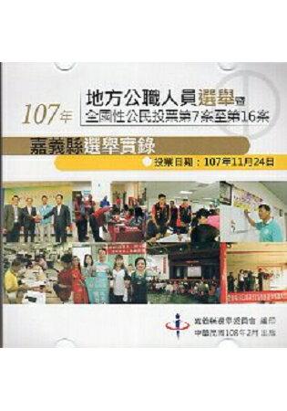 107年地方公職人員選舉暨全國性公民投票第7案至第16案嘉義縣選舉實錄(光碟) | 拾書所