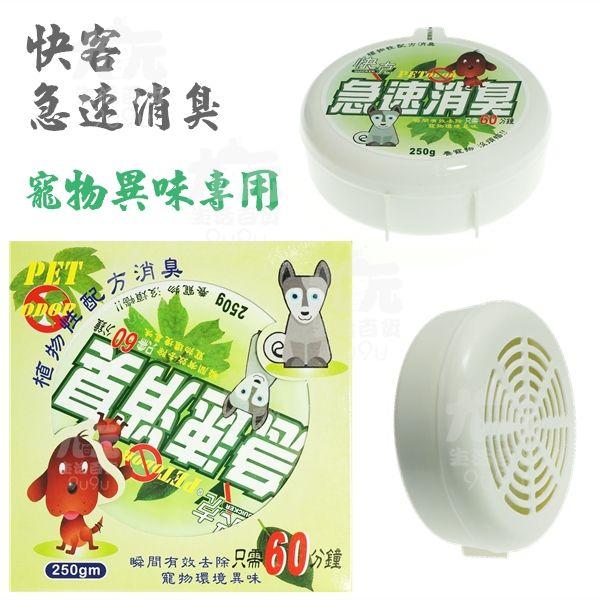【九元生活百貨】快客 急速消臭/250g 寵物異味 芳香劑 消臭劑